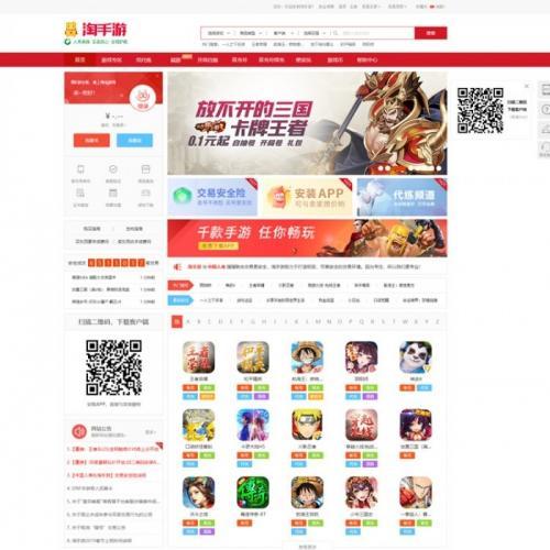 精仿淘手游账号交易平台 游戏交易账号买卖系统php网站源码