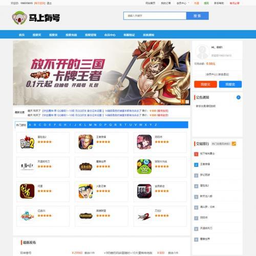 游戏帐号交易平台源码 游戏币交易手游账号出售买卖系统源码