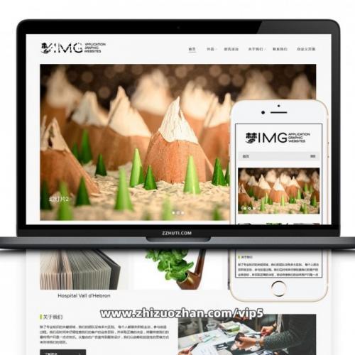 织梦dedecms响应式企业画册设计网站源码