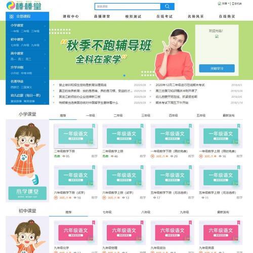 中小学在线学习云平台最新社区版 自适应手机端 ASP v1.0