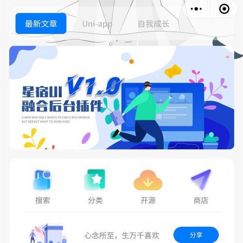 星宿UI V1.1 小商店购买 激励视频资源网站源码