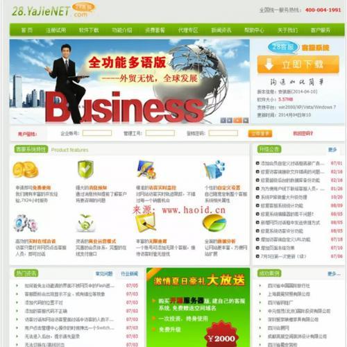 新仿53客服28客服网站在线客服系统商业版源码 前后台完整版