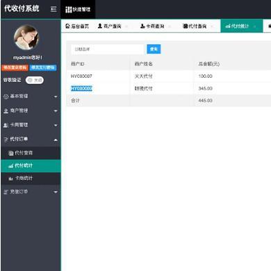 彩虹发卡网完整运营版源码 高仿优云宝模板 用户提现代付系统