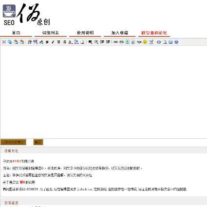 网站SEO文章伪原创在线生成网站源码 在线同义词交换工具源码