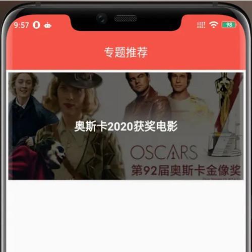 【追剧达人JAVA版】苹果CMS10影视原生APP源码 带安装教程