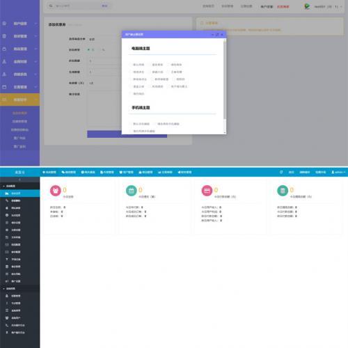 PHP多功能自动发卡平台源码 带手机版 带多套商户模板源码