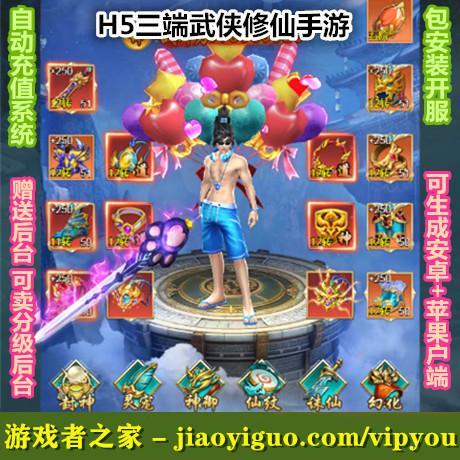 斩妖传H5三端通玩安卓苹果ios手机游戏源码商业版服务端武侠修仙