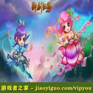 御剑江湖商业版 网页游戏单机版源码 完整商业服务端 开服专用包安装