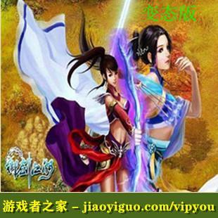 御剑江湖商业版服务端变态版 网页游戏单机版源码 可开服版一条龙