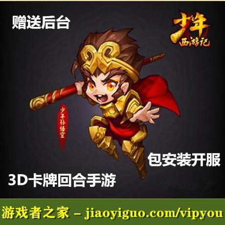 少年西游记商业版服务端 3D回合卡牌西游伏魔篇 安卓手机游戏源码