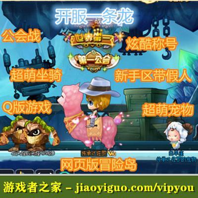 【永恒之城】冒险岛Q版页游商业版服务端源码 网页版游戏源码