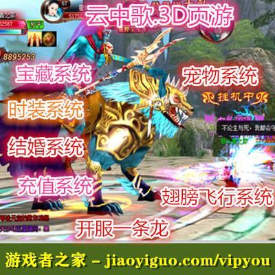 【青云战歌】云中歌3D页游商业版服务端网页游戏源码