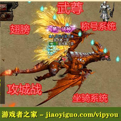 《武尊》开区完整商业版服务端 GM工具+首充+坐骑 攻城战网页游戏源码