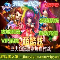 热血仙境商业版服务端安卓手机游戏源码 3DQ版手游 带GM工具