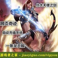 【大天使之剑】商业版服务端网页游戏源码 经典网页奇迹 自动充值系统
