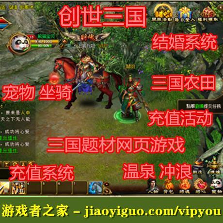 创世三国服务端完整商业版网页游戏源码 带GM网站后台