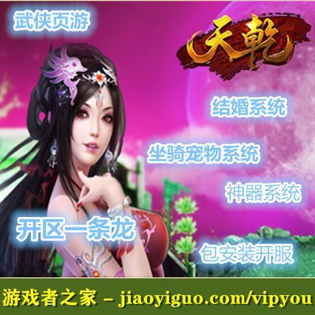 天乾服务端完整商业版网页游戏源码 可开区 带充值+结婚等 攻城战