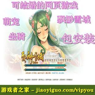 飘渺雪域商业服务端网页游戏源码 可结婚的网页游戏 萌宠坐骑系统
