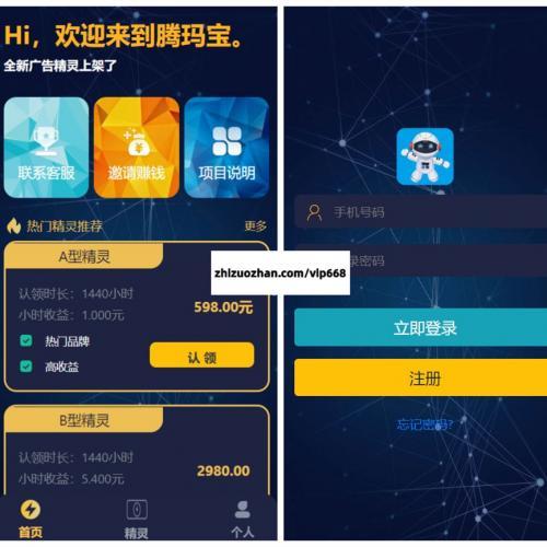 艾出行广告精灵挂机源码 充值系统+推广下级系统 可封装app
