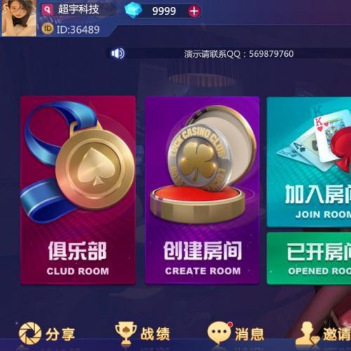 2019最新牛哼哼房卡棋牌游戏组件 大亨互娱棋牌完整无授权组件