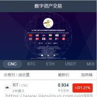 仿火币|区块链|虚拟数字货币交易所|BTC|OTC|币币交易|带充值交易所