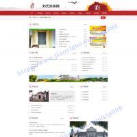 刘氏宗亲网源码 家族宗族类姓氏家谱联谊会平台网站dedecms整站带数据