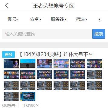 某猫游戏选号站源码 手游账号自选平台网站系统 全自动采集更新