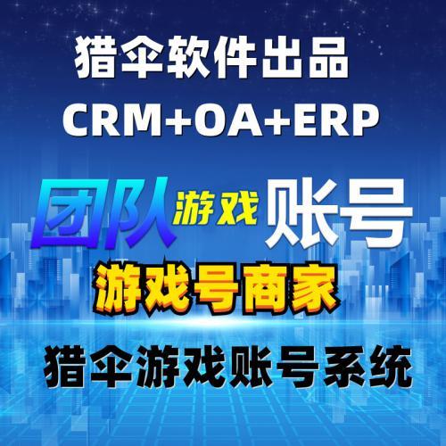 游戏号商管理软件系统源码 游戏商管理系统 游戏交易代售系统