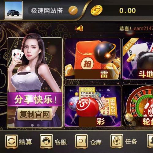 新版微星棋牌搭建一条龙+微信登录+全民推广游戏 官方正版