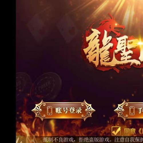 龙圣国际棋牌游戏一条龙搭建+推广系统完美+控制给力 官方正版