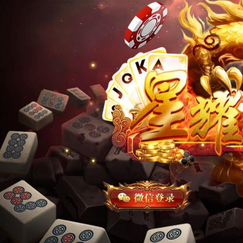星耀战龙 金币app棋牌 完美运营!