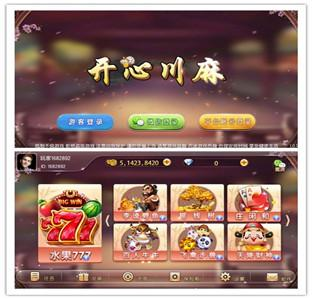 银商模式 源码搭建 完美控制 新版电玩开心川麻