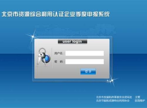 蓝色的政府企业后台管理登录界面html网页后台登陆源码下载