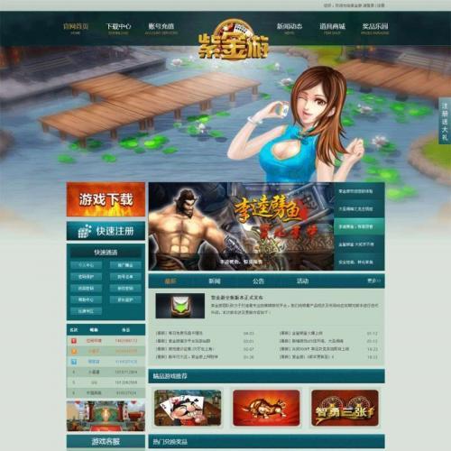 绿色的棋牌游戏网站模板html整站页面下载