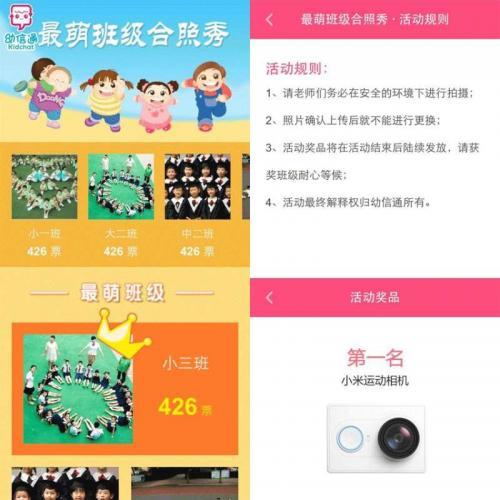 幼儿园微信投票专题活动页面模板HTML源码下载