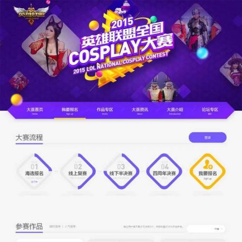 英雄联盟COSPLAY大赛专题模板HTML源码下载