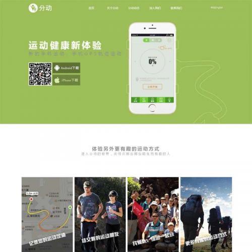 简单的手机分动app运动软件专题介绍模板HTML源码下载