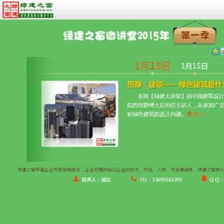 绿色的微信课题讲座专题模板html源码下载
