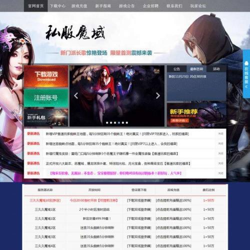 简单的私服魔域游戏官网模板HTML源码下载