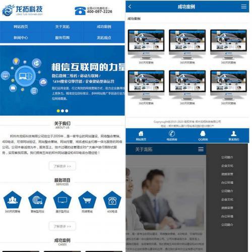 蓝色网络公司手机静态页面wap模板下载