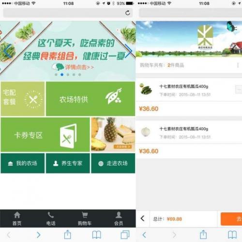网上蔬菜手机商城网站wap模板HTML源码下载