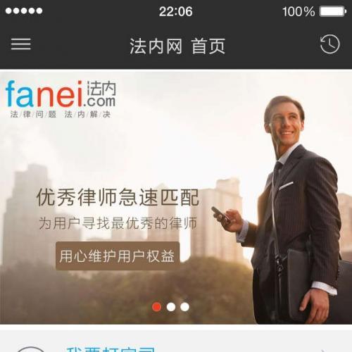 手机端法内网律师网站WAP网页模板HTML源码下载