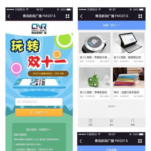 微信手机端双十一活动页面介绍wap模板下载