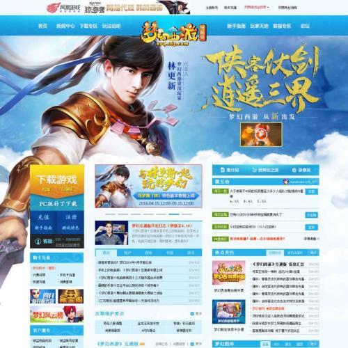 蓝色的梦幻西游游戏官网模板HTML源码下载
