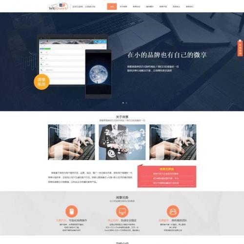 大气响应式微享微信公众服务平台网站模板HTML下载