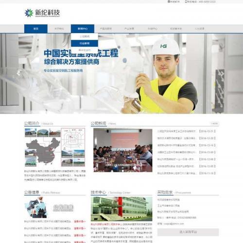 灰色的新纶科技生产企业官网模板html下载