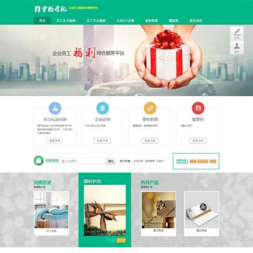 绿色企业员工福利服务网站专题模板html整站代码