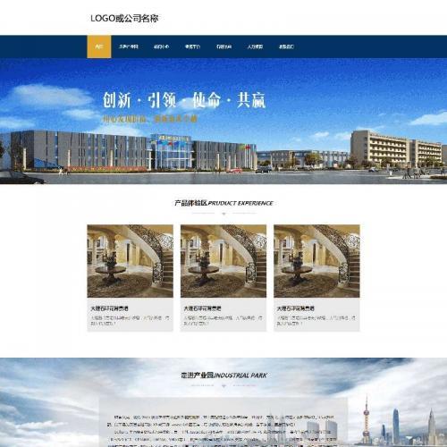 蓝色的石材企业站通用模板html代码