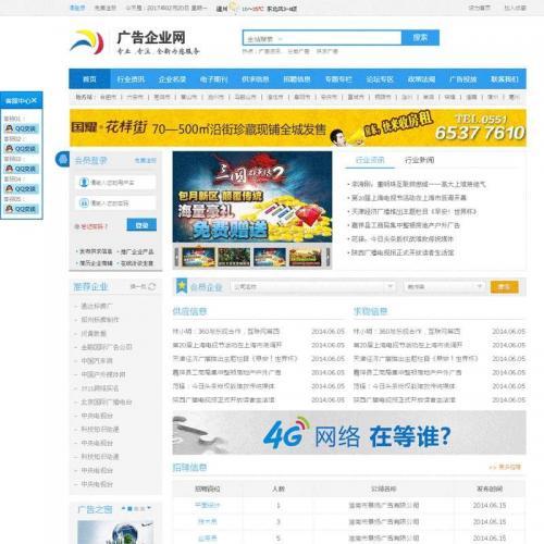 蓝色的企业广告资讯平台网站html模板代码
