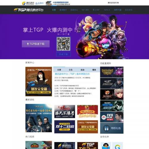 TGP腾讯游戏平台官网模板html代码